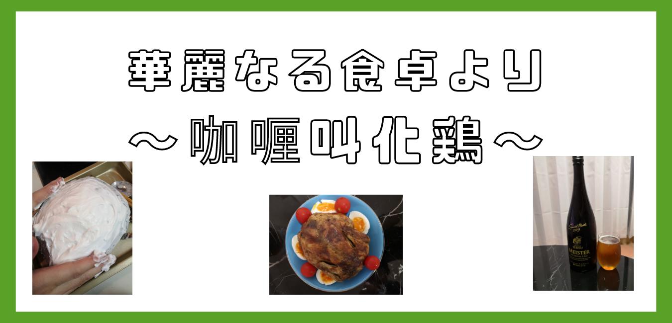 華麗なる食卓よりカレー乞食鶏