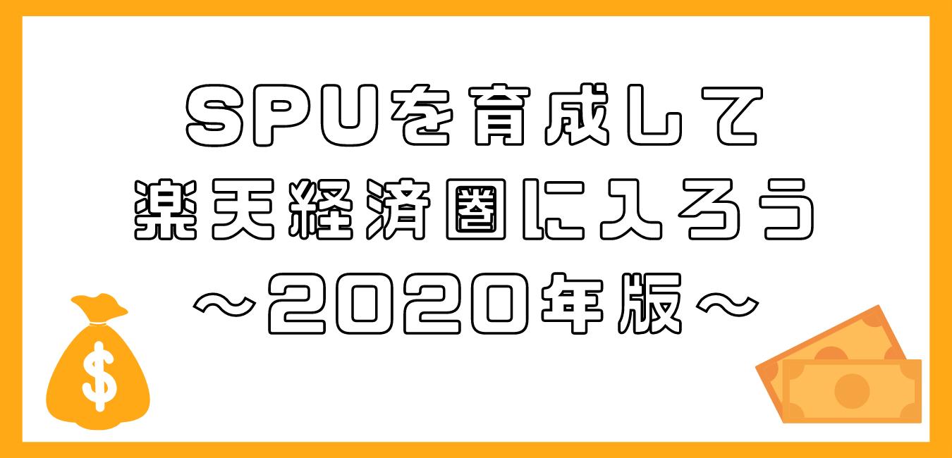 SPUを育成して楽天経済圏に入ろう〜2020年版〜