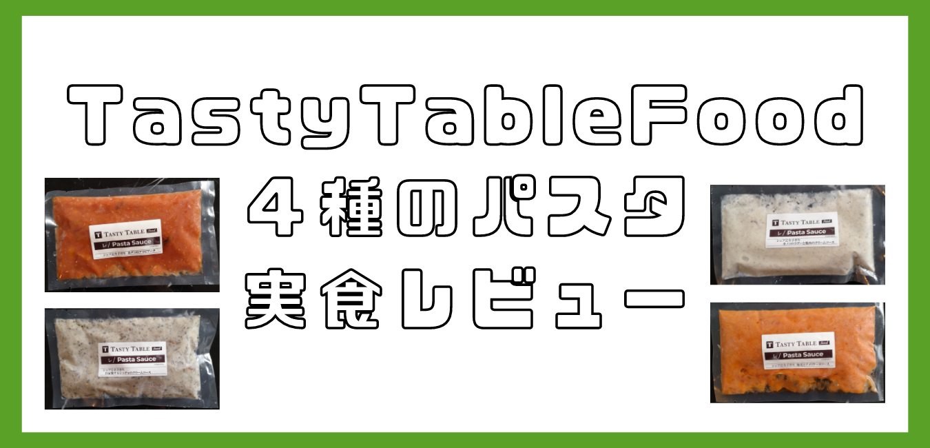 【実食レビュー】TastyTableFood~4種のパスタ~
