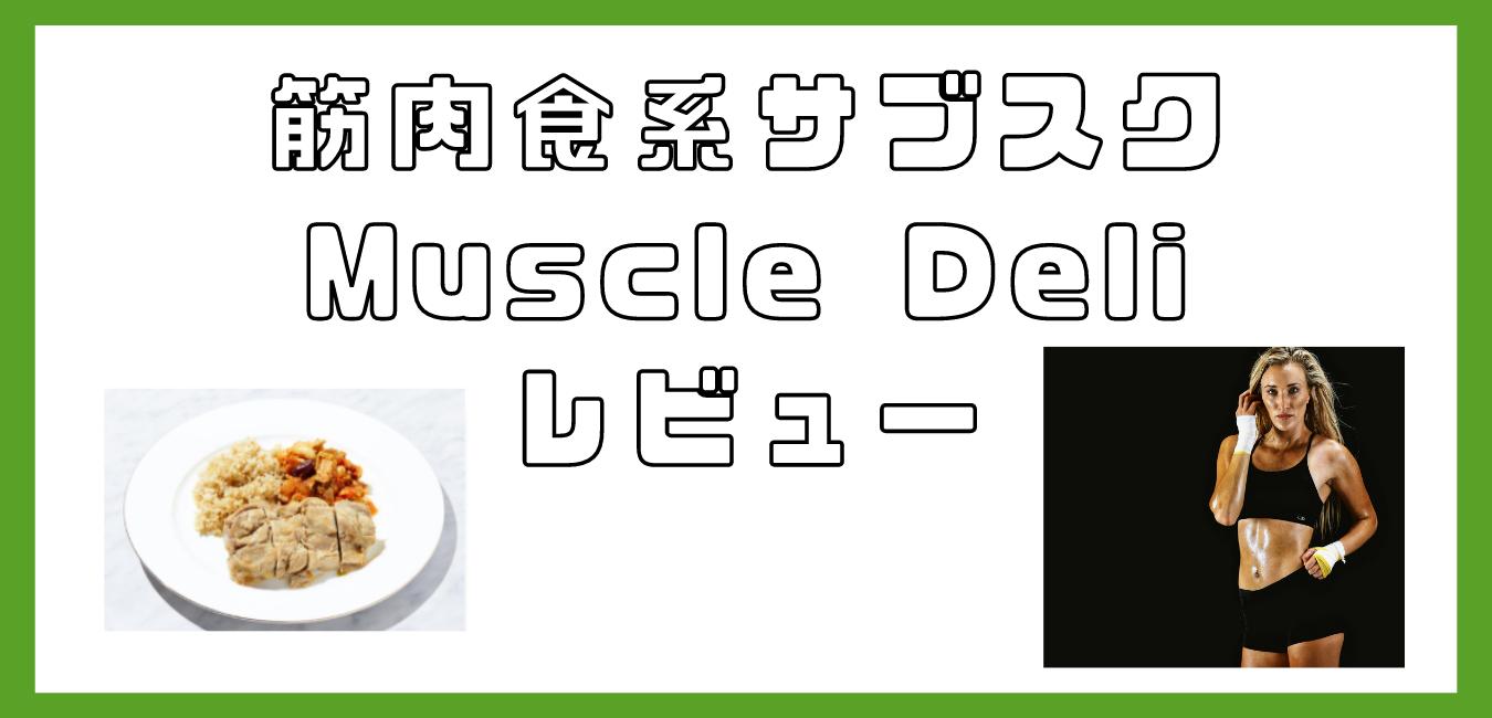 筋肉系サブスクMuscleDeliレビュー