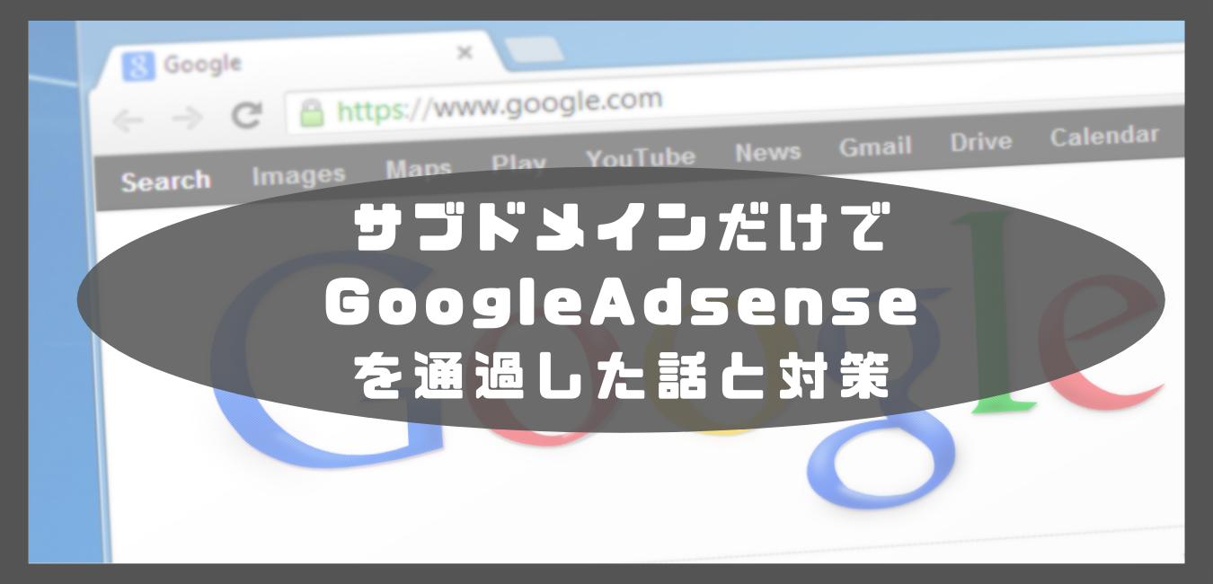 サブドメインだけのブログでGoogleAdsense通過した話と「価値の低い広告枠」の回避方法