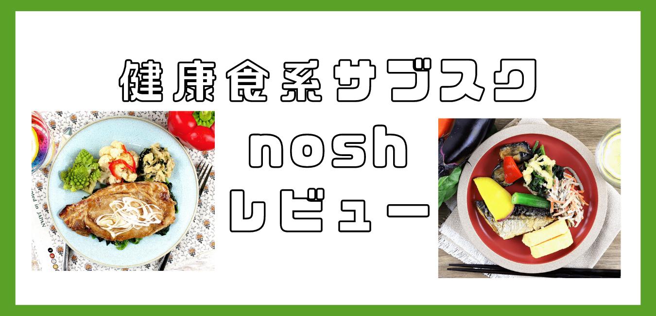 健康食系サブスクnosh(ナッシュ)~良いところ、悪いところ~